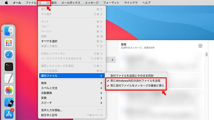 macでメールを送信するソフト「メール」を開いたら、画面上部のメニューから「編集」をクリックし「添付ファイル」の中の「常にWindows対応の添付ファイルを送信」と「常に添付ファイルをメッセージの最後に挿入」にチェックを入れます。