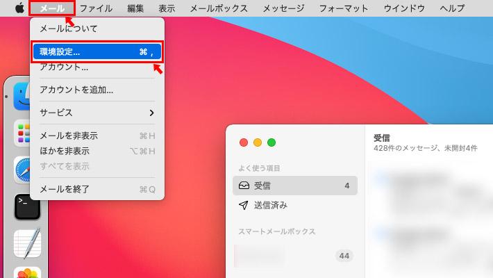 続いて「環境設定」を変更します。 「メール」アプリから、画面上部の「メール」をクリックし「環境設定」をクリックします。