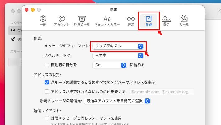 メールの「環境設定」が開きますので「作成」タブをクリックし、「メッセージのフォーマット」から「リッチテキスト」を選択します。