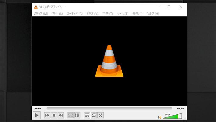 VLC media playerを起動すると、以下のような画面が表示されます。