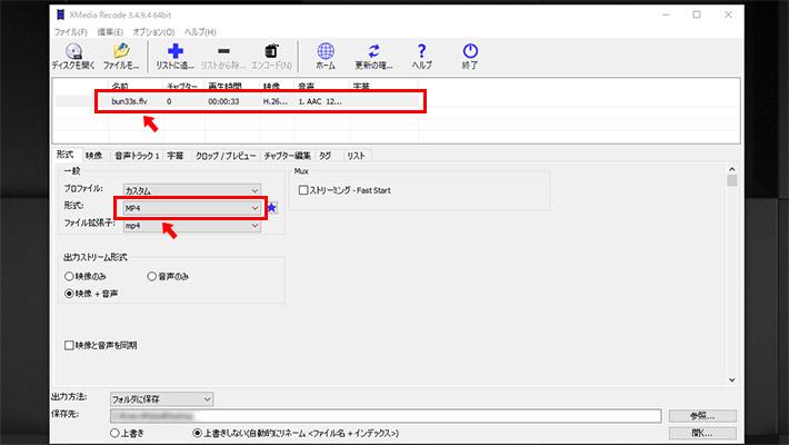 「ファイルを開く」から、MP4に変換したいFLVファイルを開きます。上部のリストに対象のFLVファイルが追加されますので、選択された状態で「形式」のタブの「形式」を「MP4」にします。