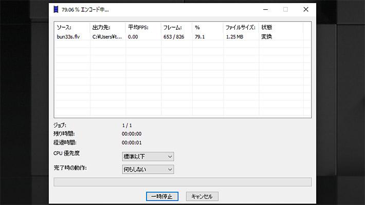 するとFLV形式からMP4形式へのエンコードが始まります。エンコードの時間は、動画の長さやパソコンの性能によって変わりますので、気長に待ちましょう。