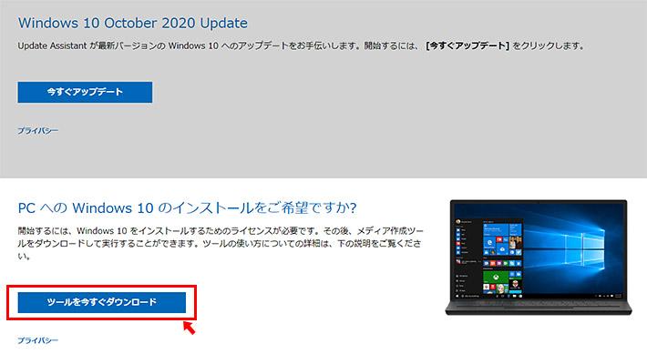 ページの下の方にある「ツールを今すぐダウンロード」をクリックします。