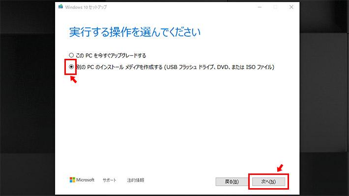 「実行する操作を選んでください」の画面で「別のPCのインストールメディアを作成する(USB フラッシュドライブ、DVD、またはISOファイル)」にチェックを入れて「次へ」をクリックします。