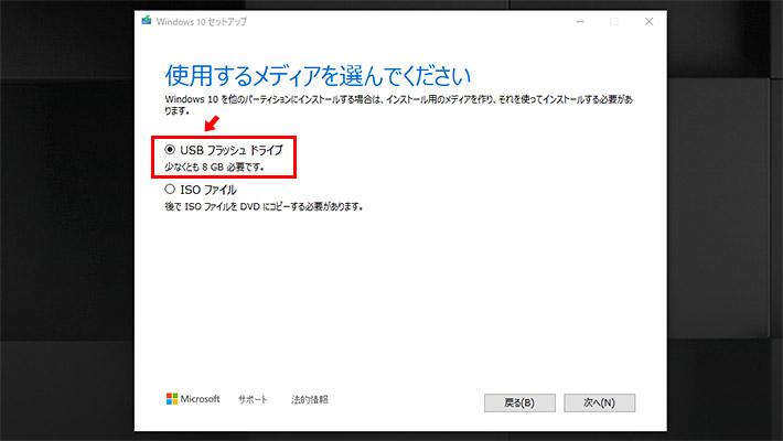 「使用するメディアを選んでください」で「USBフラッシュドライブ」を選択して「次へ」をクリックします。8GB以上のUSBメモリが必要になります。または、DVDにクリーンインストール用のメディアを作成したい場合には「ISO ファイル」を選択しましょう。