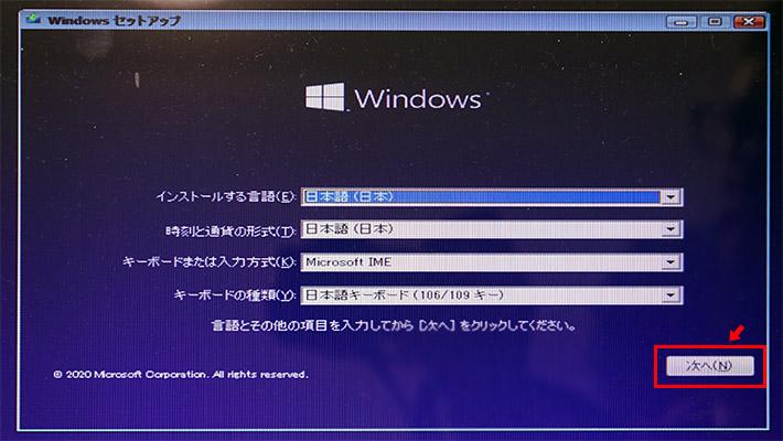 すると、Windowsのロゴマークが表示されますので、まずは言語を選択します。 日本語を選択して「次へ」をクリックします。