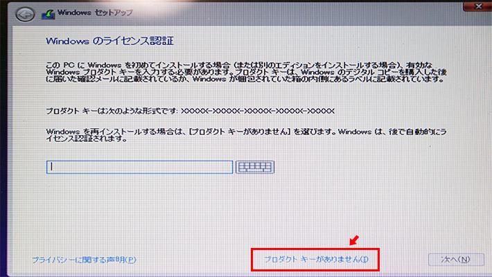 Windowsの「ライセンスキー」を求められますが、今までWindows 10を使っていたユーザーであれば、「プロダクトキーがありません」をクリックすれば、インストール完了後にインターネットに接続することで自動的にライセンス認証されます。