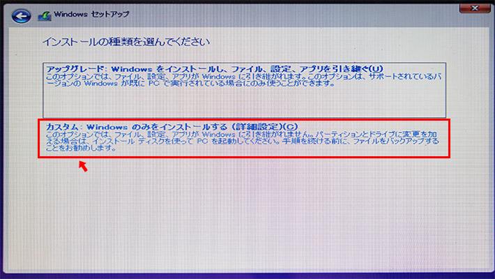 「カスタム(Windows のみをインストールする)」を選択します。