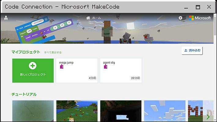 まずは、前回紹介したように、マイクラと「Code Connection for Minecraft」を接続させましょう。すると、以下のような「Code Connection for Minecraft」のホーム画面が開きます。
