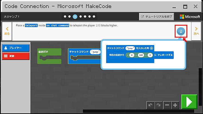 次のステップでは「Place a teleport inside on chat command to teleport the player 100 blocks higher.」と書かれています。「チャットコマンドブロックの内側にテレポートブロックを置くと、プレイヤーを100ブロック高い場所にテレポートさせることができます」とのこと。何のことだか分からない。。。という場合には、電球のアイコン(ヒント)をクリックしましょう。
