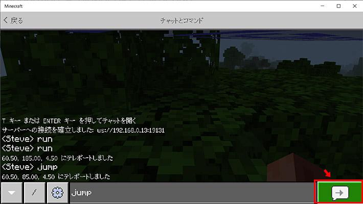 それでは、マイクラに戻り、キーボードの「t」キーか、「Enter」キーを押して、チャット画面を開きましょう。そこに「jump」と入力して実行します。