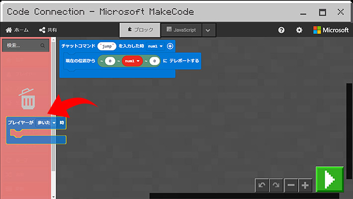 そしてプログラミング領域(②)に、命令ブロックを配置してプログラミングを記述していきます。逆に配置した命令ブロックを削除したい時には、左側の領域にドラッグ&ドロップすれば削除することができます。