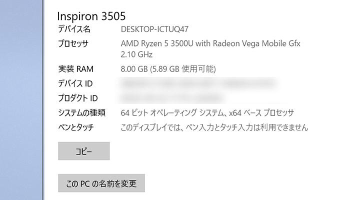ただ、Officeは搭載していませんが、キャンペーンを適用して60,000円程度で購入できましたので、このスペックでこの価格であればコスパは良いのではないでしょうか。