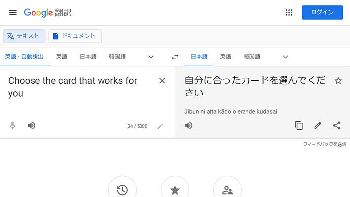 左側のエリアに、翻訳したいテキストを入力すると、自動で入力された言語を判別して、右側のエリアに翻訳された内容が表示されます。スマホだと、左と右のエリアではなく、入力された内容が下に表示されます。