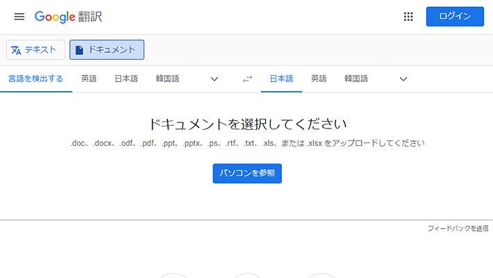 パソコン版であれば、ページ上部の「ドキュメント」というボタンをクリックすると、ファイルをアップロードする画面に切り替わり、WordやExcel、PDFなどのファイルの内容も翻訳することができます。