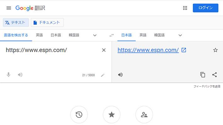 ということで本題に入りましょう。先ほどのテキストの入力画面に戻り、左側に翻訳したいページやWEBサイトのURLを入力します。スマホでしたら「テキストを入力」と書かれているエリアに、URLを入力します。コピー&ペーストが簡単かと思います。
