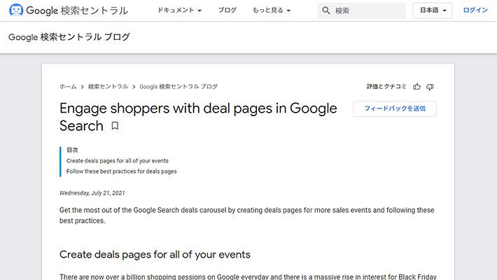 Google Chromeなどの、ブラウザに搭載されている翻訳機能を使えば、もっと簡単に翻訳できるのですが、たまに「翻訳」アイコンが表示されずに、翻訳出来ない時があります。例えば、このように日本語のサイトに英語で書かれた文章が読み込まれている場合。