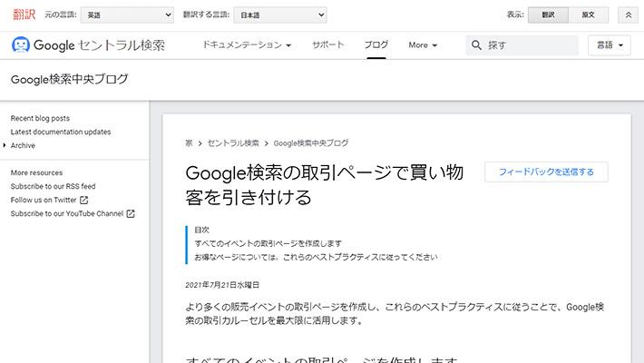 そんな時でも、Google翻訳のページ翻訳を使えば、閲覧しているページを翻訳してくれます。ちょっと、翻訳がおかしな部分がある場合には、「原文」にも切り替えることが出来るので、原文と翻訳を切り替えながら、より忠実に文章を読むことができます。