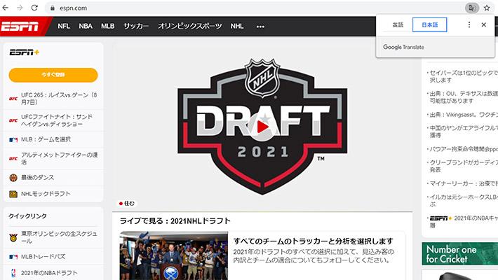 このように、翻訳アイコンをクリックすると、簡単に英語と日本語を切り替えることができます。