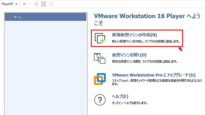 まずはWindows 11の最小システム要件をクリアしているパソコンにVMware Workstation Playerをインストールしましょう。そして、VMware Workstation Playerを起動したら、「新規仮想マシンの作成」をクリックして仮想環境を作成していきます。