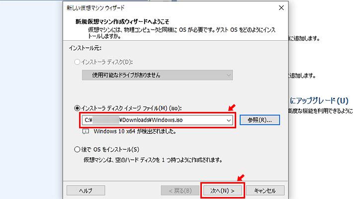 インストール元を選択する画面が表示されますので、「インストーラ ディスク イメージ ファイル」にチェックを入れて、先ほどダウンロードした、Windows 10 ディスクイメージ(ISO)を選択(参照)しましょう。