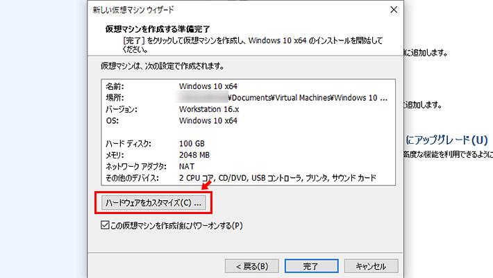 これでWindows 10でしたら準備は完了なのですが、今回はWindows 11にアップグレードしますので、もう少し設定が必要になります。仮想マシンを作成する準備完了の画面で「ハードウェアをカスタマイズ」をクリックします。