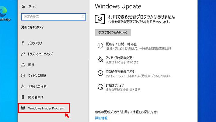 Windows Updateが開きますので、左メニューから「Windows Insider Program」をクリックします。