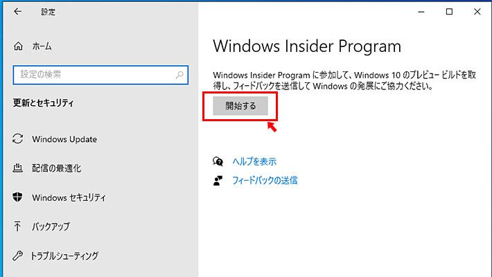 これでWindows Insider Programを開始出来るようになりますので「開始する」をクリックします。