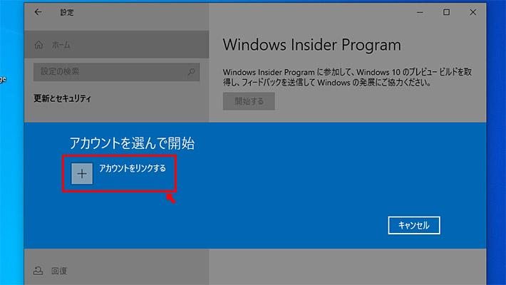 すると「アカウントを選んで開始」と表示されます。ここでマイクロソフトアカウントが必要になりますので、「アカウントをリンクする」をクリックして、マイクロソフトアカウントでログインしましょう。