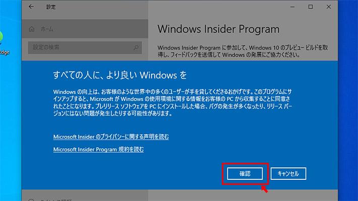 最後にMicrosoft Insider Programの規約などを読んだら「確認」をクリック。