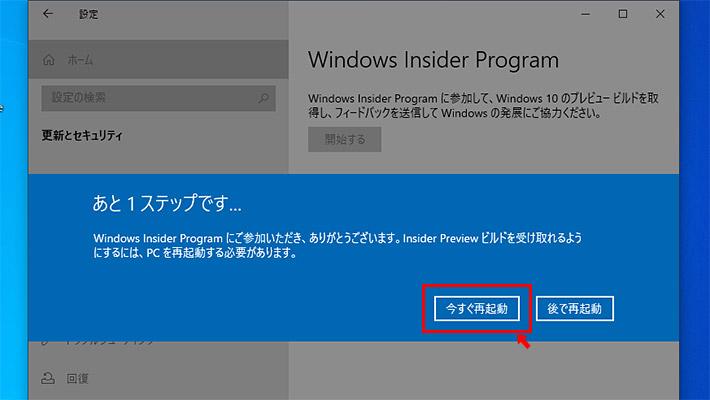 そして「今すぐ再起動」をクリックして、パソコンを再起動すると、Windows 11 プレビュー版にアップグレード出来るようになります。