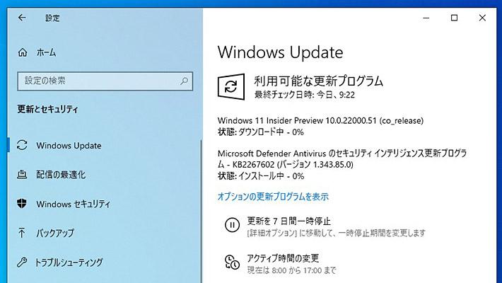 すると、Windows 11 Insider Previewの更新がダウンロードされてインストールできるようになります。また、こちらをインストールする前に、Windowsライセンス認証を行っておかないとアップグレード出来ないので注意しましょう。