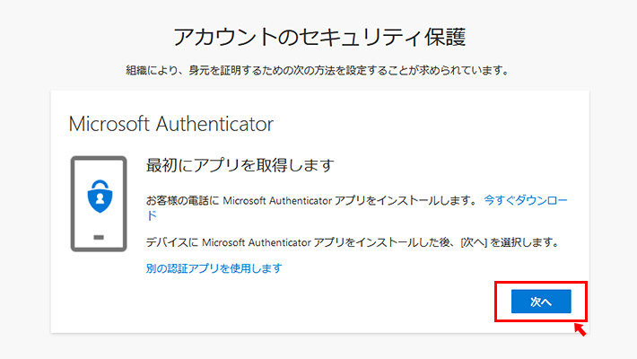 「アカウントのセキュリティ保護」ということで「Microsoft Authenticator」をスマホにインストールすることを求められます。GoogleやYahoo!など、別の「Authenticator」アプリでも大丈夫なので、スマホにインストールしましょう。ここでは「Microsoft Authenticator」を使った場合の説明をします。インストールが完了したら「次へ」をクリックしましょう。