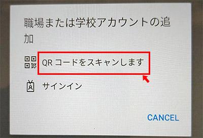 職場または学校アカウントの追加画面が表示されたら「QRコードをスキャンします」をタップしましょう。