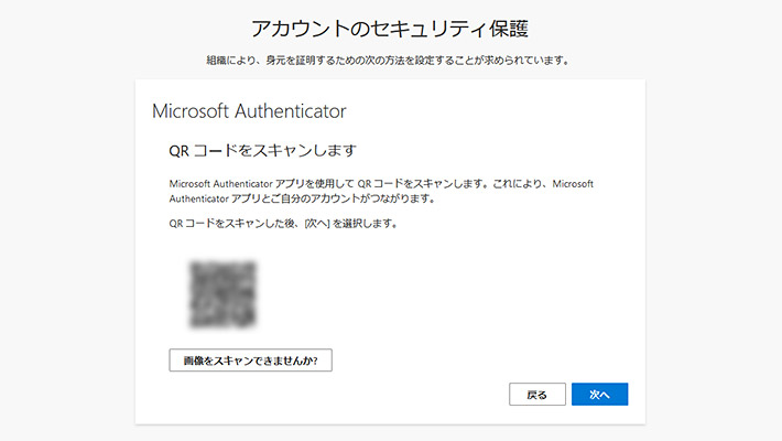 ここでスマホ側では、QRコードを読み取る画面になりますので、パソコン側で「次へ」をクリックします。すると、「QRコードをスキャンします」という画面が表示されますので、スマホでQRコードをスキャンしましょう。