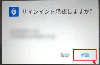 スマホの「Microsoft Authenticator」を見てみると「サインインを承認しますか?」と通知が届いていると思いますので「承認」をタップして、サインインすることを承認します。